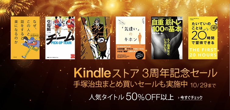 Kindle本50%オフ