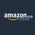 Amazon Prime会員のまとめ!2015年11月版