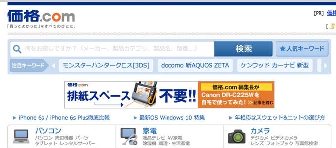 kakaku.comのキャプチャ